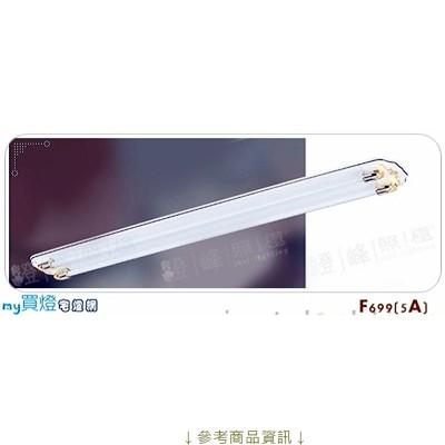 【長型日光燈】T5 28WX2。耐熱木製品 直徑131cm※【燈峰照極my買燈】#F699-5A
