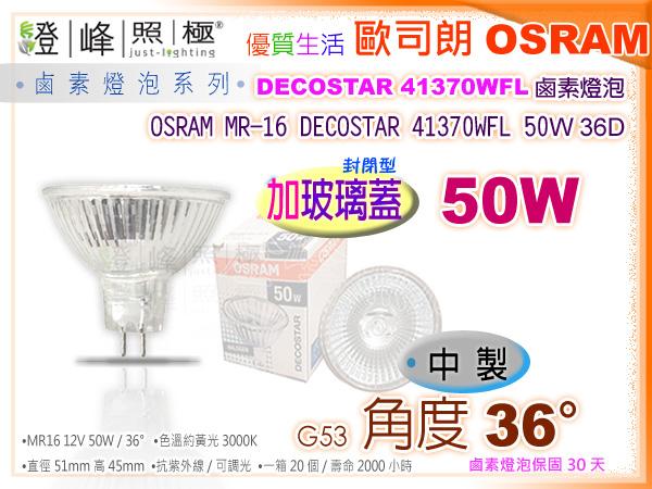 【OSRAM歐司朗】燈泡 MR16.50W/12V鹵素杯燈 加玻(黃光)《世界第一品牌》【燈峰照極my買燈】