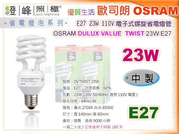 【OSRAM歐司朗】燈泡 E27.23W/110V螺旋省電燈泡 陸製 綠盒 整箱免運【燈峰照極my買燈】