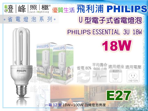 【PHILIPS飛利浦】燈泡 E27.18W 110V 3U ESSENTIAL經濟型電子式省電燈泡【燈峰照極my買燈】