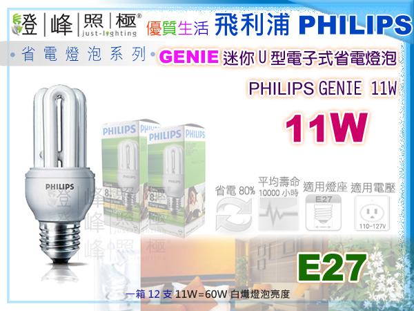 【PHILIPS飛利浦】燈泡 E27.11W 110V GENIE 3U省電燈泡(黃 白)【燈峰照極my買燈】