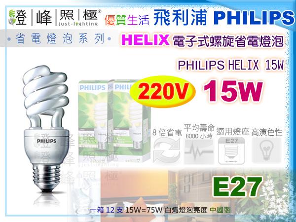 【PHILIPS飛利浦】燈泡 E27.15W 220V Helix電子式小螺旋省電燈泡 小巧好搭配【燈峰照極my買燈】