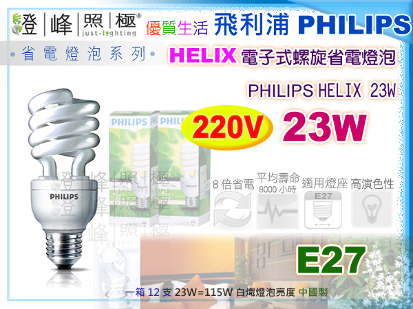 【PHILIPS飛利浦】燈泡 E27.23W 220V Helix螺旋省電燈泡 整箱可混搭色【燈峰照極my買燈】