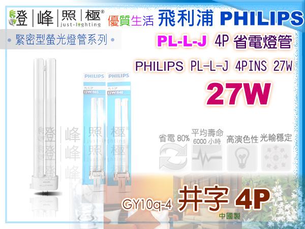 【PHILIPS飛利浦】燈泡 PL.27W PL-L-J 4P省電燈管(白光)【燈峰照極my買燈】