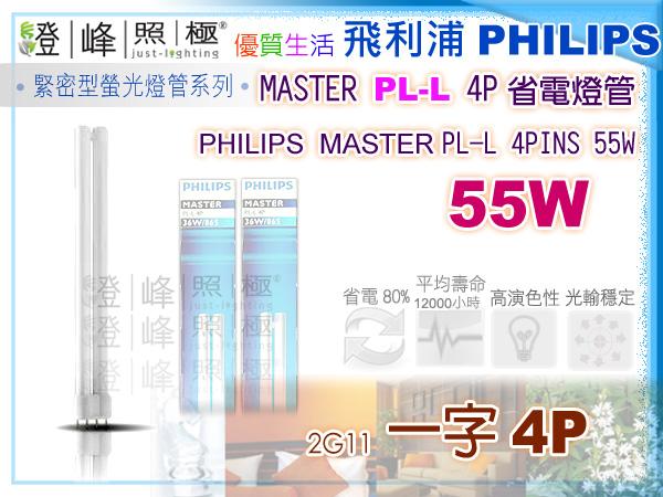 【PHILIPS飛利浦】燈泡 PL.55W MASTER PL-L-4P省電燈管(白/黃光)【燈峰照極my買燈】