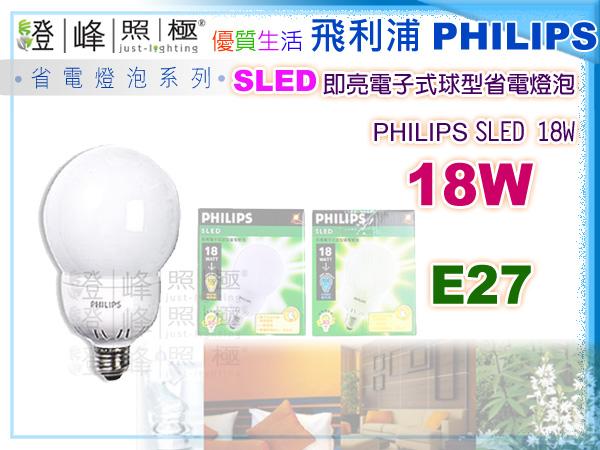 【PHILIPS飛利浦】燈泡 E27.18W 110V 即亮電子式省電燈泡(球型) (白光 黃光)【燈峰照極my買燈】
