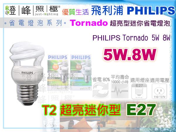 【PHILIPS飛利浦】燈泡 E27.5W.8W 110V Tornado超亮迷你型T2省電燈泡【燈峰照極my買燈】