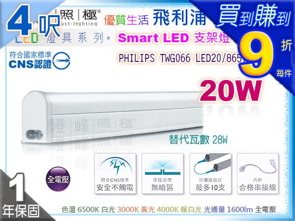 【PHILIPS飛利浦】支架燈 LED-20W / 4呎。Smart LED 三種燈色 全電壓 #TWG066【燈峰照極my買燈】