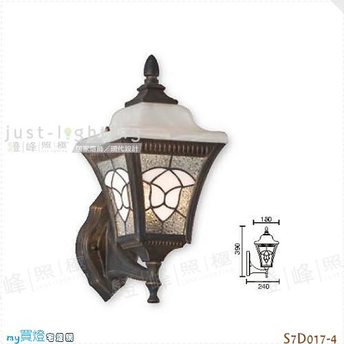 【戶外壁燈】E27 單燈。壓鑄鋁 砂黑掃古銅 高39cm※【燈峰照極my買燈】#S7D017-4