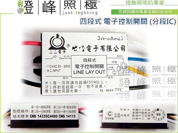 【電子分段開關】110V 四段式 CNS檢測通過 分段IC 燈具跳燈 節能省電分段【燈峰照極my買燈】