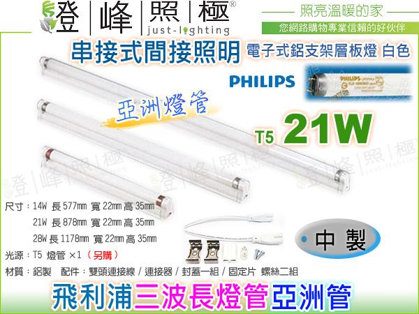 【層板燈】T5 電子式.21W 鋁支架層板燈 中製 內置安定器 含飛利浦三波長燈管 #DS【燈峰照極】