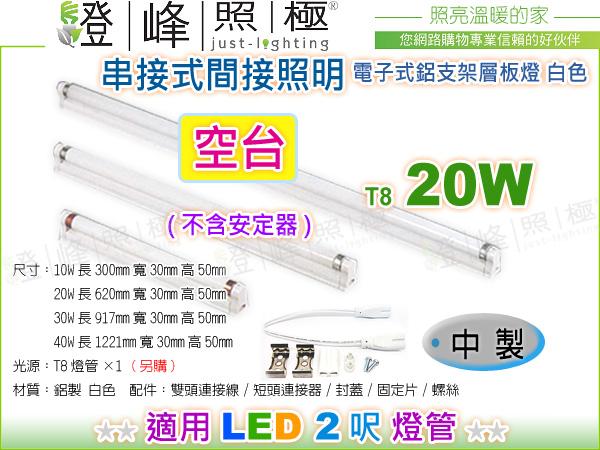 【層板燈】T8 電子式.2呎 鋁支架層板燈 空台(無安定器) LED燈管用 間接照明【燈峰照極】