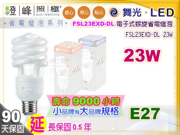 【DL舞光】燈泡 E27.23W/110V螺旋省電燈泡。壽命9000小時 延長保固 整箱免運【燈峰照極my買燈】