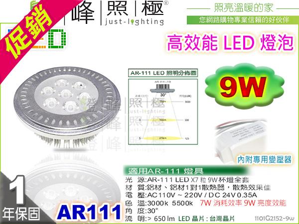 【LED燈泡】LED-111 9W AR111 HighPower 附台製LED專用變壓器 精省方案【燈峰照極】#2152