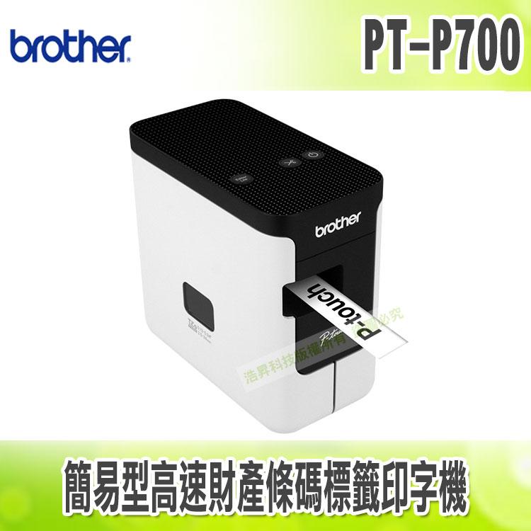 【浩昇科技】Brother PT-P700 簡易型高速財產條碼標籤印字機