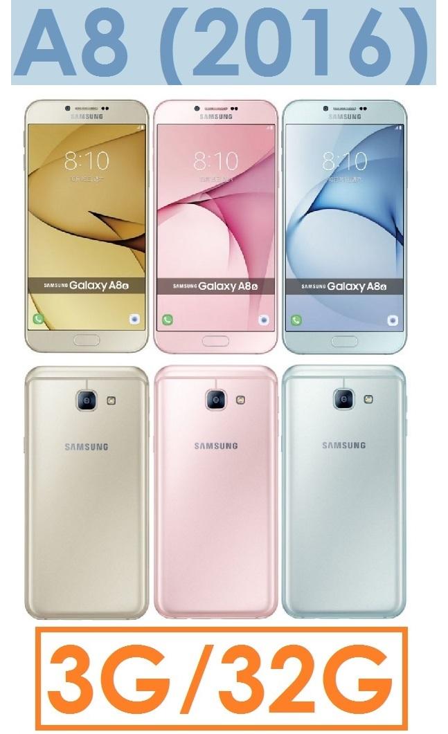 【原廠現貨】三星 Samsung GALAXY A8(2016 年新版)5.7吋 八核心 3G/32G 4G LTE 智慧型手機●雙卡雙待●指紋辨示(送8400行動電源)