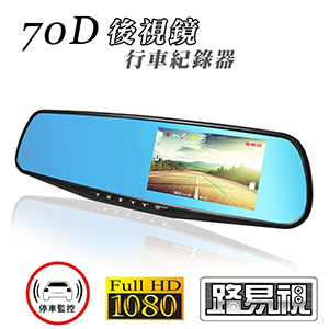 【路易視】 70D 4.3吋大螢幕 FHD 1080P 後視鏡行車紀錄器(贈8G)