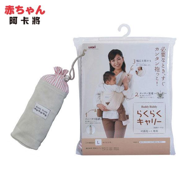 LUCKY 袋鼠前抱揹巾-粉條紋