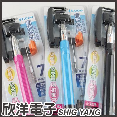 ※ 欣洋電子 ※ iLeco 自拍神器 手機自拍伸縮架 (ILE-YQL-3501) / 三款色系 自由選購
