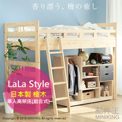【配件王】代購 日本製 檜木 實木 DIY 組合式 單人 高架床 高腳床 床架 兒童床 成人可用 另 上下舖 雙人床架