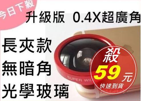[ mina百貨 ]昇級版 0.4X超廣角 長夾款 手機鏡頭 無黑邊 自拍神器 外接 140度廣角