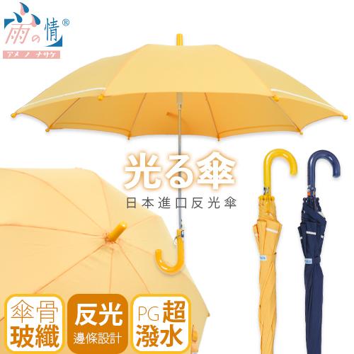 日本進口光?傘(童傘) 【亮黃色】防潑水/迷你長傘/防風/童傘/反光邊條-台灣雨之情