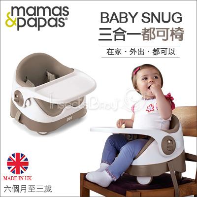 ?蟲寶寶?【英國mamas&papas】在家、外出、都可以。三合一都可椅-暖灰棕(六個月至三歲)《預,11月到貨》