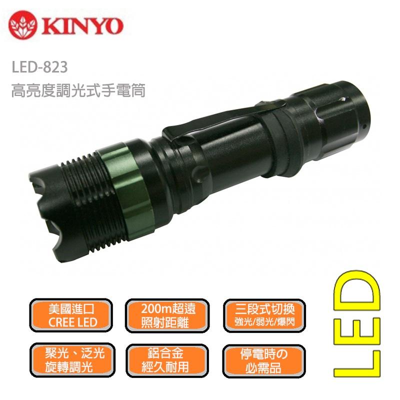 耐嘉 KINYO LED-823 調光式 LED 手電筒/鋁合金材質/爆亮光源/聚光/泛光/夜燈/登山燈