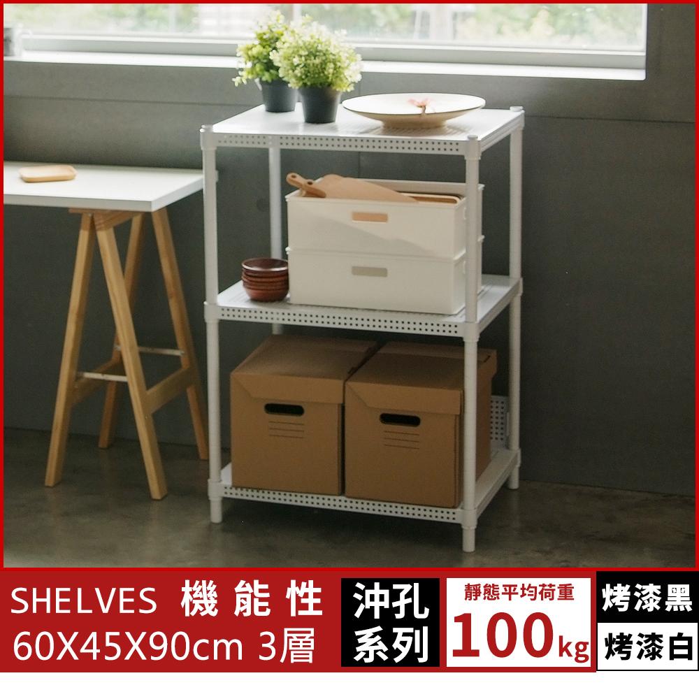 收納架【J0110】《IRON烤漆鐵力士沖孔平面三層架》60X45X90 MIT台灣製 完美主義