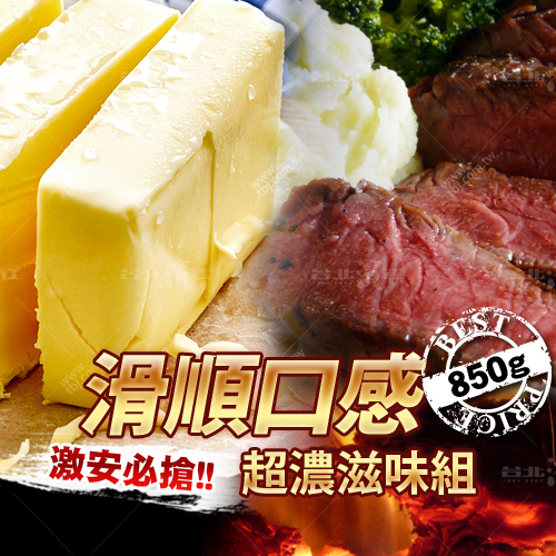 【台北濱江】老饕牛肉季-比臉大沙朗16OZ配丹麥奶油~免運! 滑順口感超濃滋味組850g/份