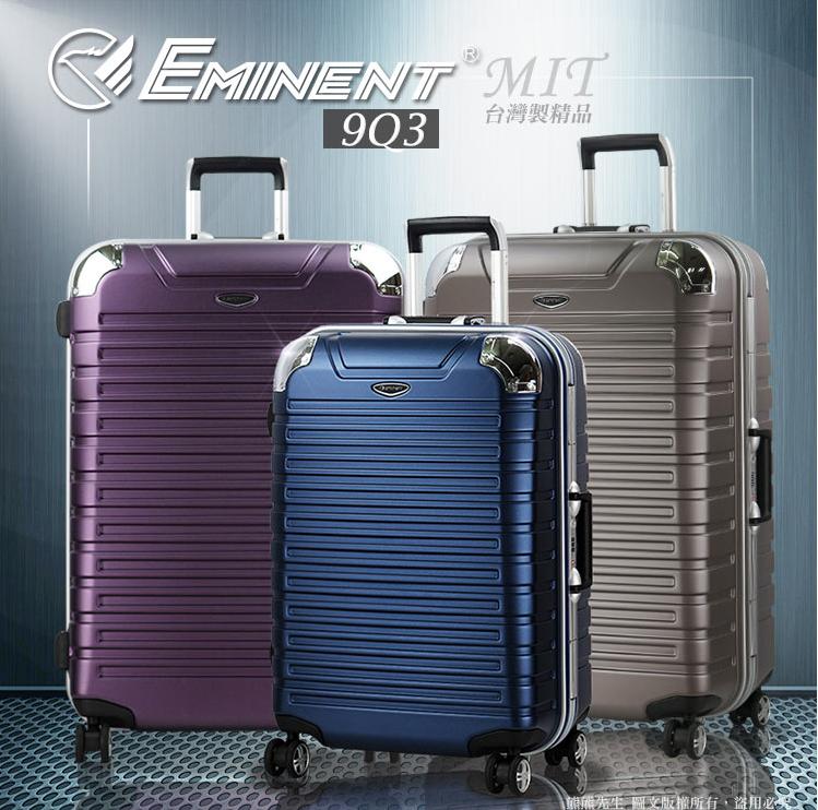 《熊熊先生》Eminent萬國通路 MIT台灣製  超耐用金屬鋁框款 旅行箱 25吋  防撞護角 雙排輪 9Q3