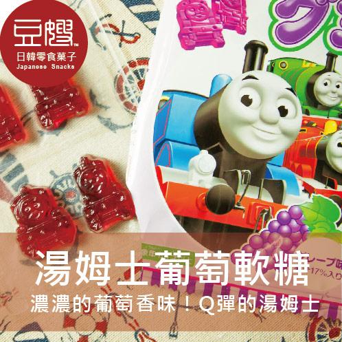 【即期特價】日本零食 Orion 湯瑪士小火車葡萄軟糖