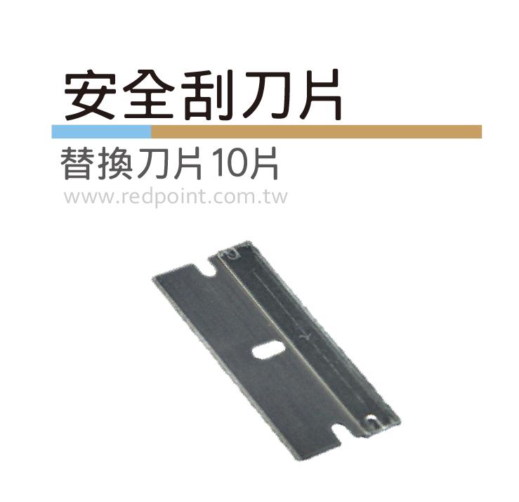 【PULEX安全刮刀片1 組10片】