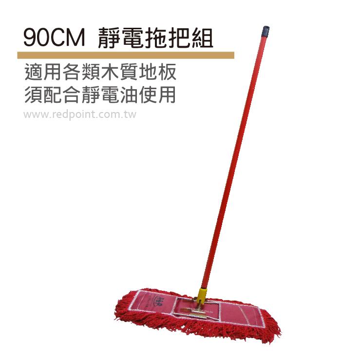 【90cm靜電拖把組】深入縫隙吸附細微灰塵,各類地板皆可,木質地強力推薦使用