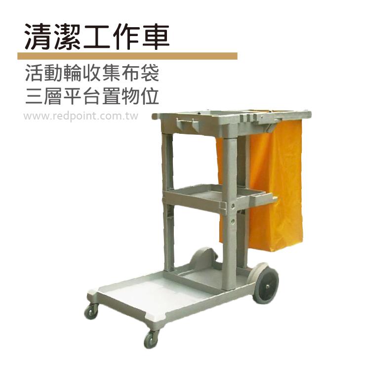 【清潔工作車】適用遊樂園、捷運使用