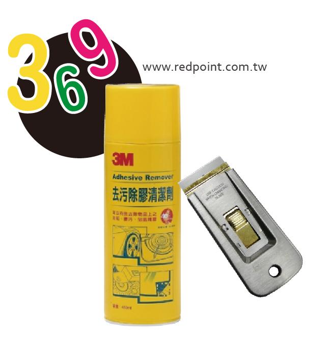 【369 樂 - 安全刮刀+3M去污除膠清潔劑】限時優惠中