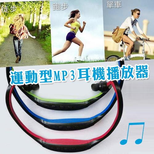 運動型MP3耳機播放器 頭戴式 高品質無線插卡 (不挑色)