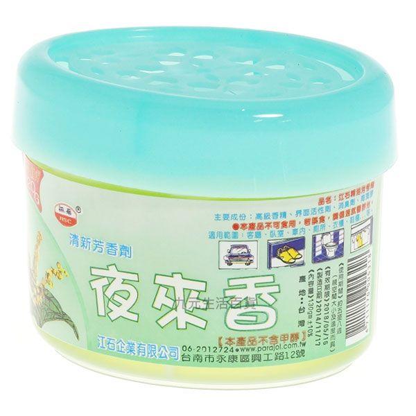【九元生活百貨】江石 夜來香清新芳香劑/5入 固體芳香劑 精油芳香劑