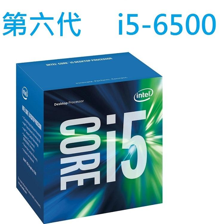 INTEL CPU Core i5 6500 處理器 (6M Cache, up to 3.60 GHz)