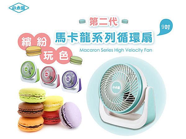 BO雜貨【YV3265】小太陽9吋馬卡龍靜音循環扇 空調扇 涼風扇 ?扇 小風扇 電扇 TF-918A
