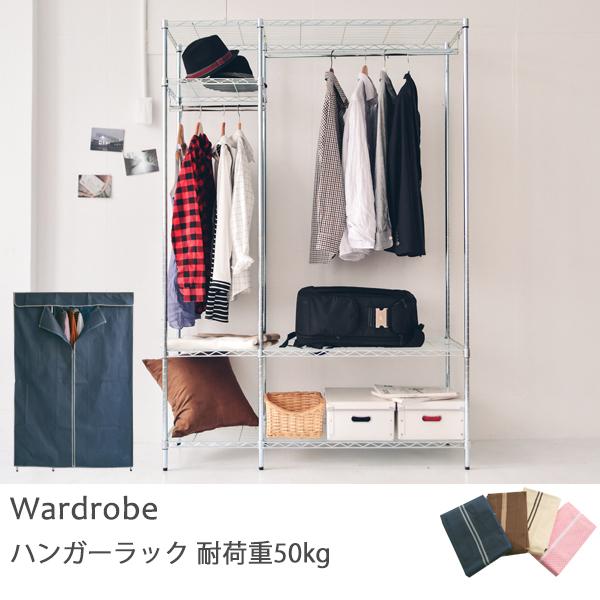 鍍鉻層架 層架【J0078】IRON四層雙掛衣櫥120X45X180(附布套) 完美主義