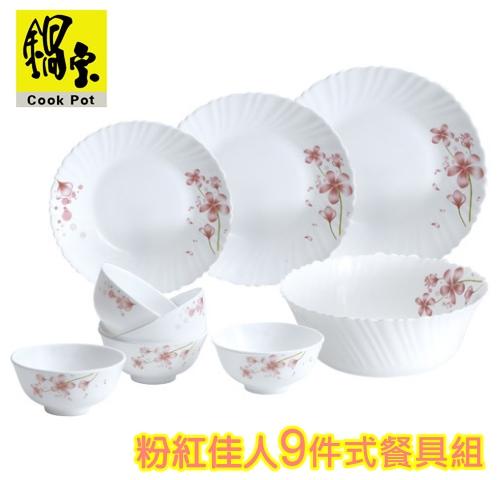 【佳麗寶】-(鍋寶)粉紅佳人9件式餐具組【耐熱餐具】