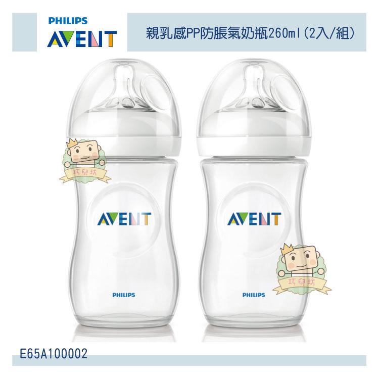 【大成婦嬰】AVENT 親乳感PP防脹氣奶瓶(E65A100002) 260ml (2入/組)