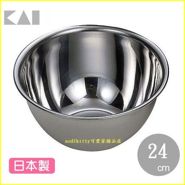 asdfkitty可愛家☆貝印深型不鏽鋼調理盆 24公分-DL-6308/打蛋盆/料理盆/洗菜盆-日本製