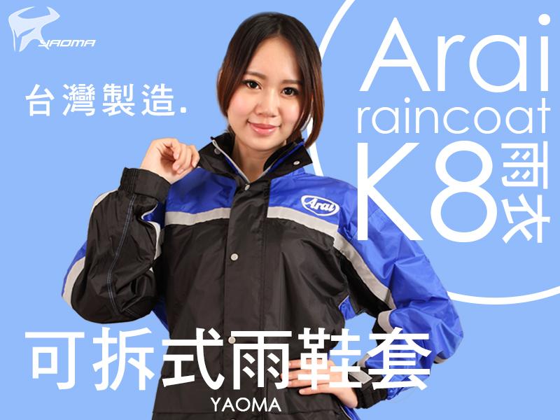 Arai雨衣 兩件式雨衣|K8賽車型-藍 台灣製造 可當風衣【專利可拆雨鞋套】『耀瑪騎士生活機車部品』
