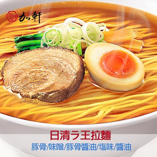 《加軒》日本NISSIN日清?王拉王拉麵 豚骨/味噌/豚骨醬油/?味