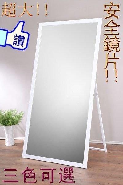 寬90公分豪華大型原木立鏡 掛鏡 穿衣鏡 化妝鏡 三色 安全鏡片【馥葉】型號MR1890