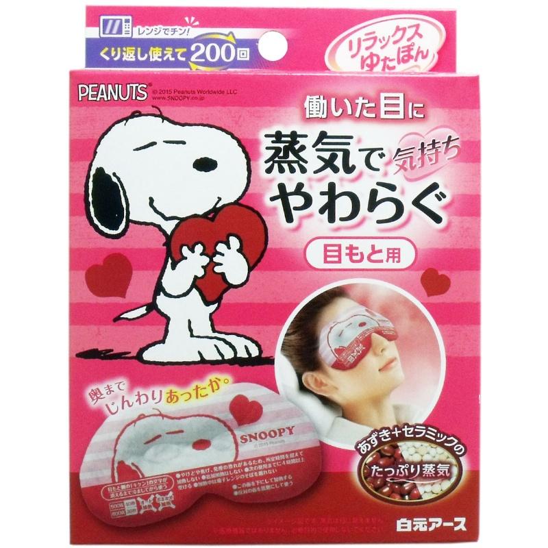 日本製造 白元 SNOOPY 限定版 重複式蒸氣眼罩 可重複使用約200次 *夏日微風*