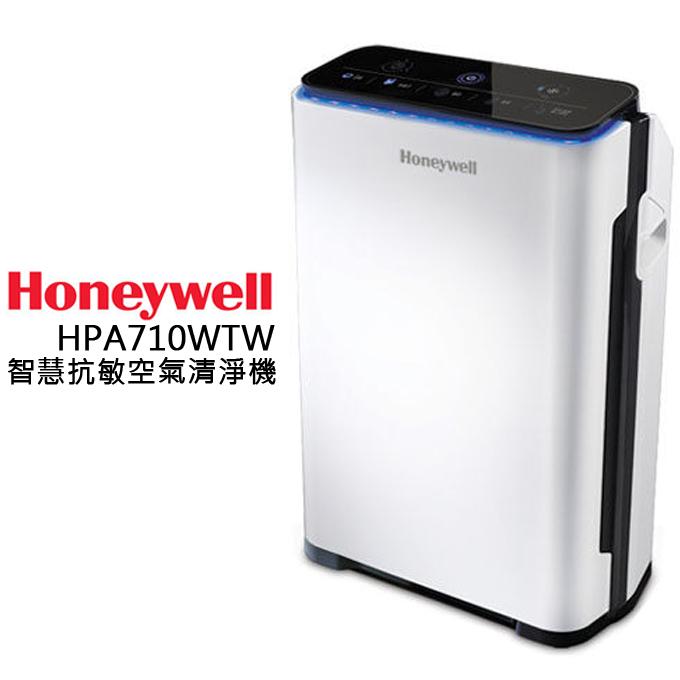 ★ 空氣清淨機 ★ Honeywell HPA710WTW 5~10坪 公司貨 0利率 免運