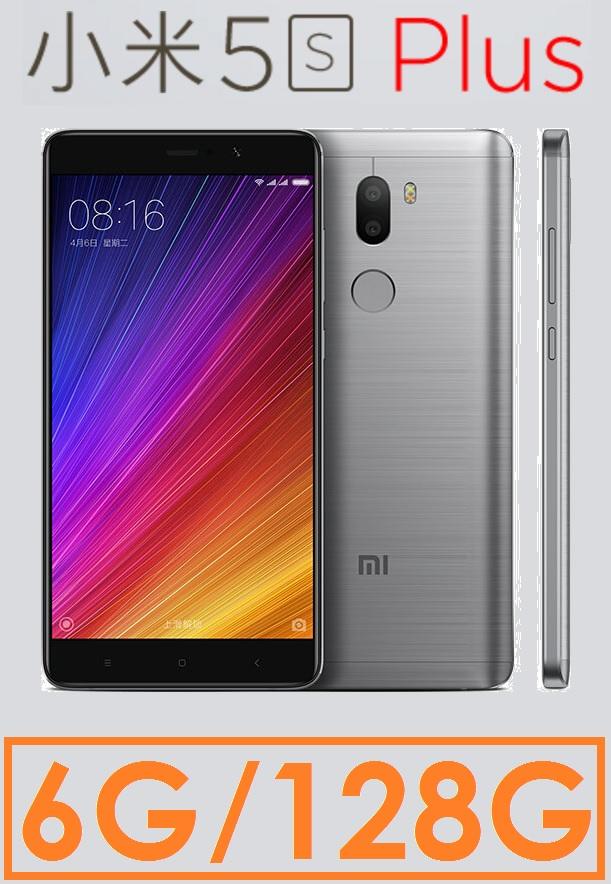 【新機】Xiaomi 小米 5s Plus 四核心 5.7吋 6G/128G 4G LTE 智慧型手機 5s+●雙主鏡頭●指紋辨識